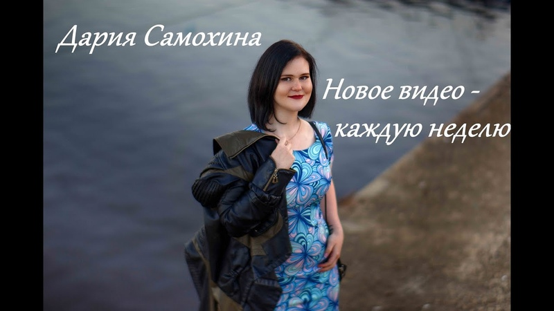 Дария Самохина. Приветственное видео. Дисциплина. Новое видео - каждую неделю.