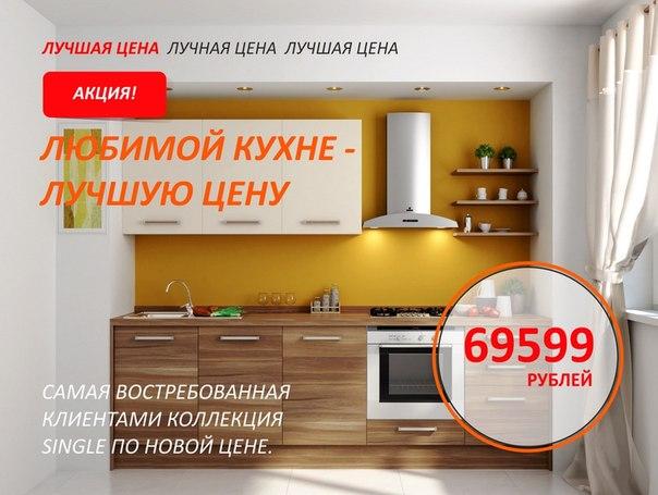лорена кухни распродажа 8