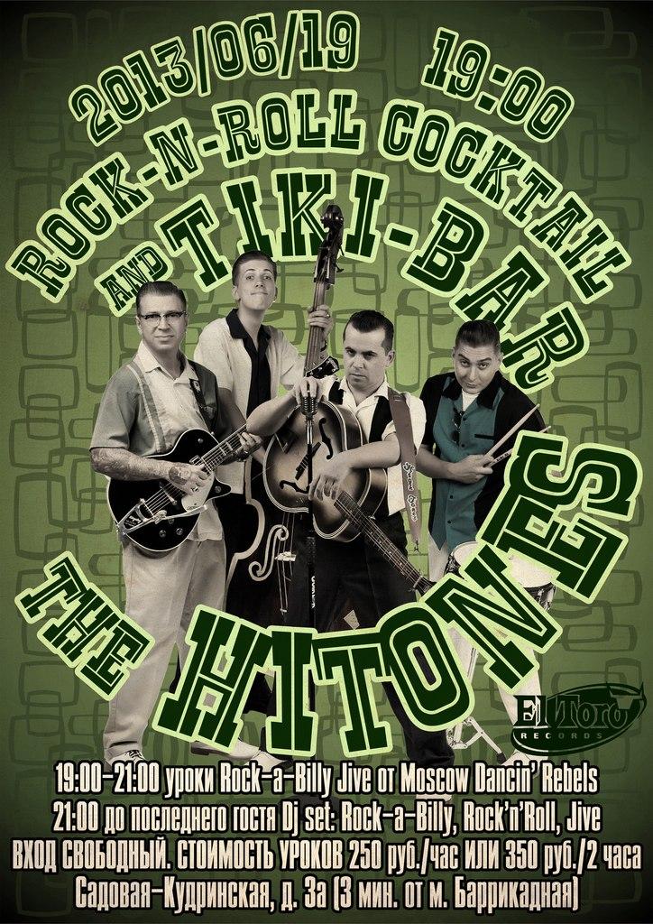 19.06 Rock'n'roll & rockabilly party! Tiki-Bar!