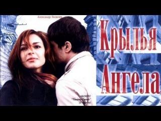 Крылья ангела. Мелодрама 2008. Россия. Фильм.