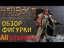 ОБЗОР ФИГУРКИ ХЕЛЛБОЙ 2 Алиэкспресс / Figure Hellboy 2 aliexpress