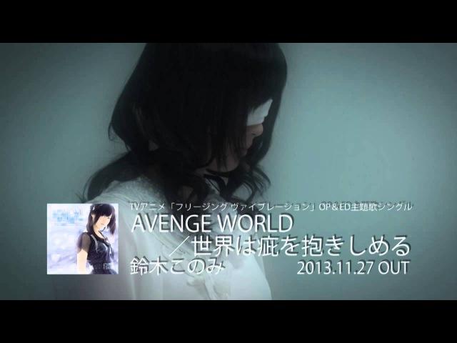 鈴木このみ「AVENGE WORLD」TVサイズMV