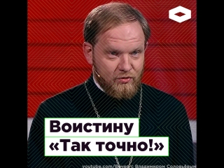Пресс-секретарь патриарха Кирилла в гостях у Соловьева | ROMB