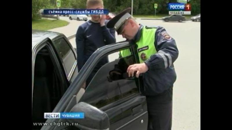 Сотрудники ГИБДД провели в Чувашии операцию «Тонировка».