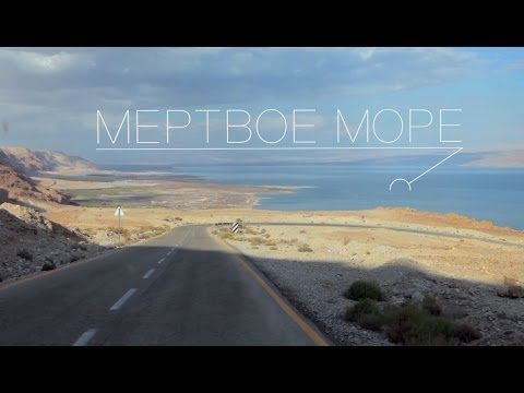 Секреты красоты. Мертвое море Beauty secrets. Dead Sea. Planeta Organica