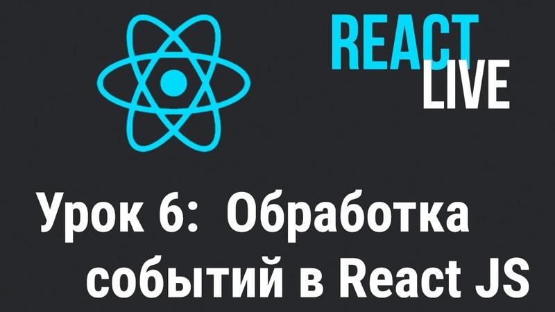 Курс React JS Live. Урок 6: Обработка событий в React.js