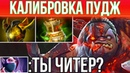 НОВЫЙ ЧИТЕР ПУДЖ В ПАТЧЕ 7 17 КАЛИБРОВКА НА ПУДЖЕ 7 17