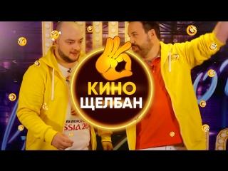 «Кинощелбан» с Антоном Лирником и Романом Юнусовым