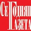 Сегодняшняя Газета - Красноярск