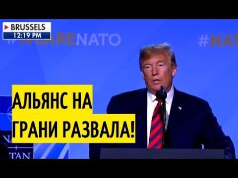 Срочно! Трамп ПРИПУГНУЛ союзников США выходом из НАТ0! Неожиданное ЗАЯВЛЕНИЕ!