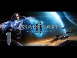 Starcraft 2 - Wings of Liberty - Эксперт - Прохождение #1