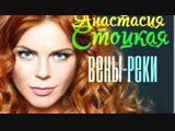 Анастасия Стоцкая - Вены-реки