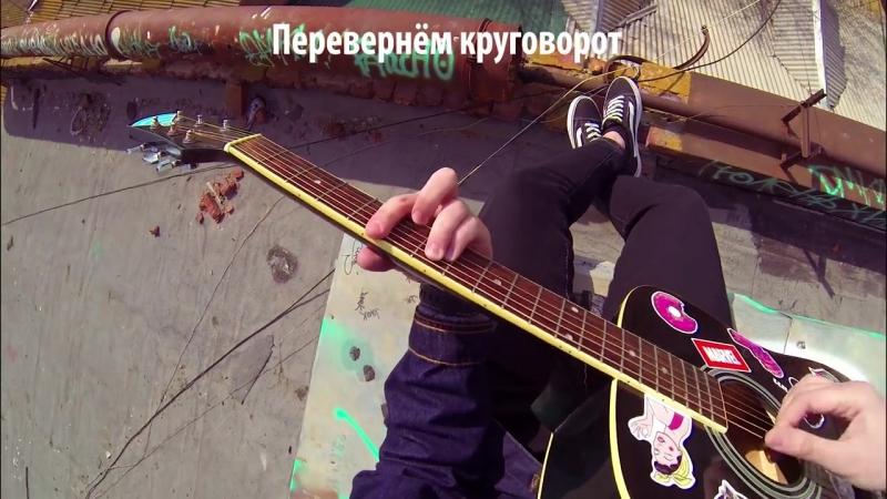 Imagine_Dragons_-_Radioactive_-_Perevod_na_russkom__Acoustic_Cover__Muzykant_veshhaet_(MosCatalogue.net).mp4
