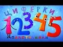 Пластилинки Циферки Все серии подряд 1-5 ✏️ Премьера на канале Союзмультфильм 2019 HD