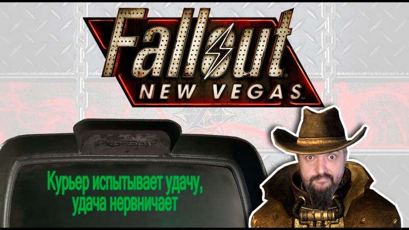 Курьер испытывает удачу, удача нервничает [Fallout New Vegas]