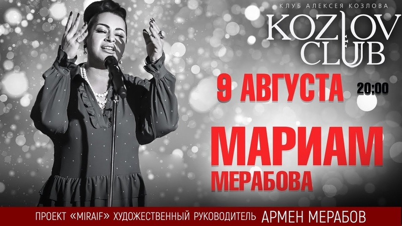 АНОНС! Мариам Мерабова и проект Армена Мерабова «MIRAIF» - 9 августа 2018 года в Клубе Козлова!