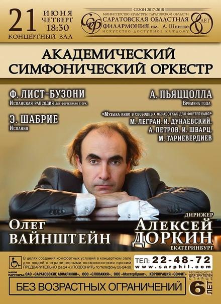 Олег Вайнштейн HniT6V22IZQ
