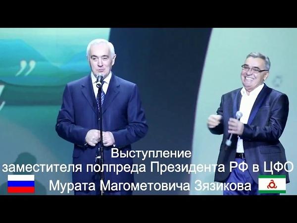 Ингушетия.Выступление заместителя полпреда Президента РФ в ЦФО-Мурата Магометовича Зязикова