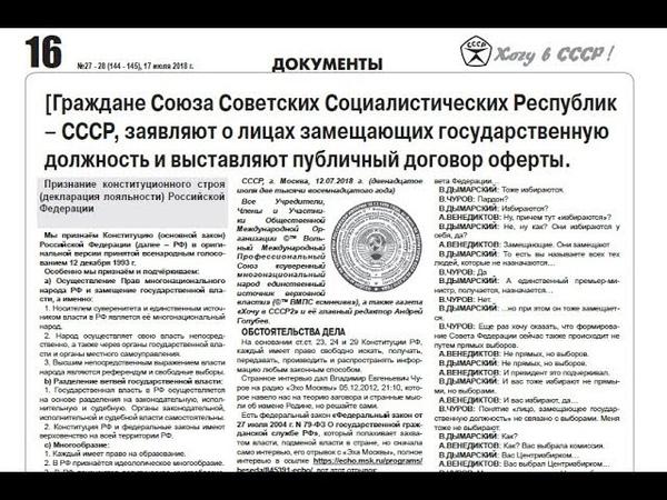 ВВС|Граждане СССР заявляют о лицах, замещающих государственные должности|Хочу в СССР 2 №27-28 2018