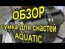 Сумка для воблеров АКВАТИК Обзор сумки для рыбалки