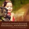 =Детский и семейный фотограф Евгения Аникиенко=