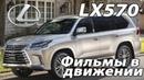 Lexus 570 (2017-2018) - 9 Gen - снятие блокировки видео при движении, для просмотра видео.