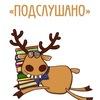 Подслушано шк.61 Брянск