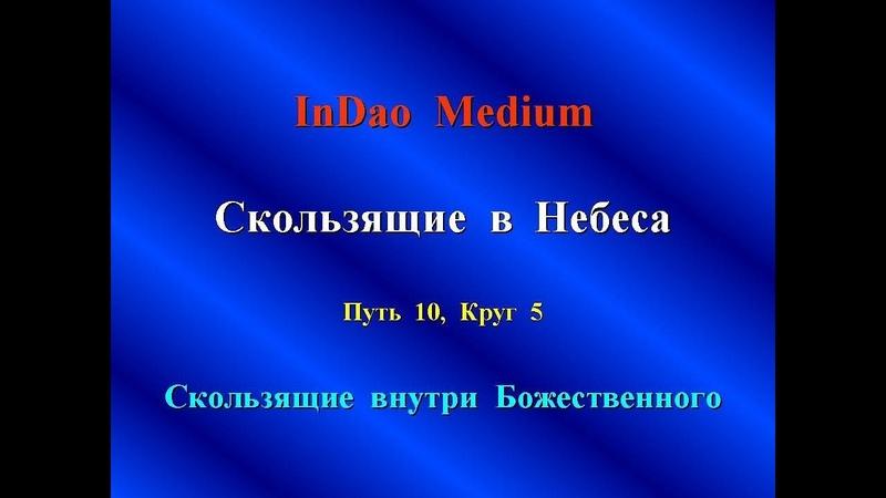 InDaoYan - Скользящие в Небеса (часть 10 - Скользящие внутри Божественного)