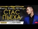 Стас Пьеха. Концерты в Крыму!