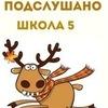 Подслушано СОШ №5 (г.Ухта)