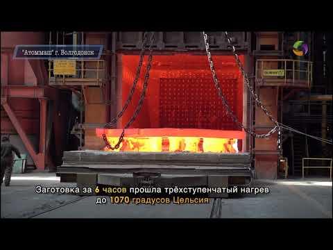Производство днища для первого в истории реактора ВВЭР-ТОИ