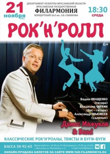 21.11 Денис Мажуков в Ярославской Филармонии!