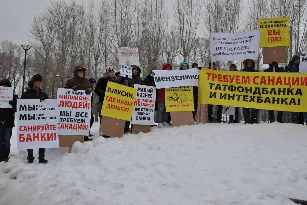 Мэрия Казани согласовала проведение митинга вкладчиков ТФБ иИнтехбанка