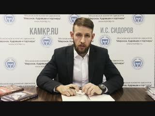 Ответы #1: И.Сидоров о сделках с недвижимостью (kamkp.ru)