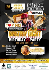 Dj Light Birthday Party  Top Mix Сlub Punch