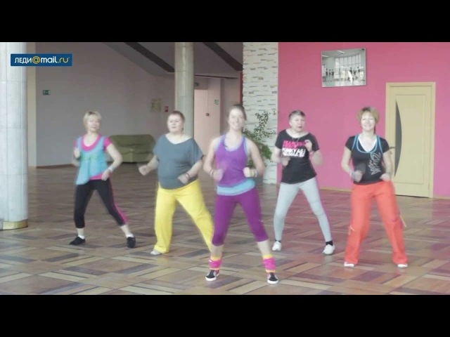 Обучающее видео по программе Zumba Gold