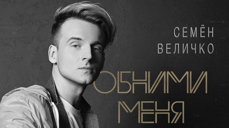 Семен Величко - Обними Меня (Official Audio 2018)