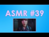 #39 ASMR ( АСМР ): Rescuing You. Secret Agent Roleplay