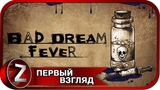Bad Dream Fever Прохождение на русском - ПЕРВЫЙ ВЗГЛЯД FullHDPC