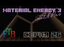 Material Energy^3 with Pan s26 Эндер квери