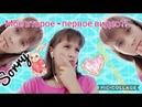 МОЁ ВТОРОЕ ПЕРВОЕ ВИДЕО?!/ВИДЕО ИЗВИНЕНИЕ/Evgeshka Prunsick