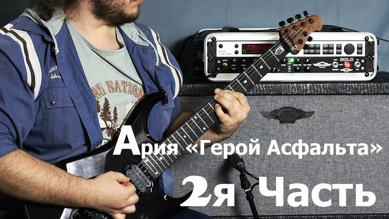 Ария Герой Асфальта (видеоразбор гитарной партии).Часть 2 табы Music man JP16