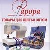 Фарора Уфа- швейные машины и фурнитура