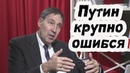 Путин крупно ошибся! Киев никогда не забудет, что РФ натворила в Украине