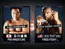 Yuki Ishikawa vs Quinton Jackson