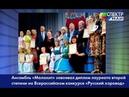 Ансамбль Малахит завоевал диплом лауреата второй степени на Всероссийском конкурсе