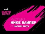 Респект Нике Вайпер от Натали Ящук