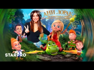 Ани Лорак - Ты поверишь в чудо (OST Принцесса и Дракон)