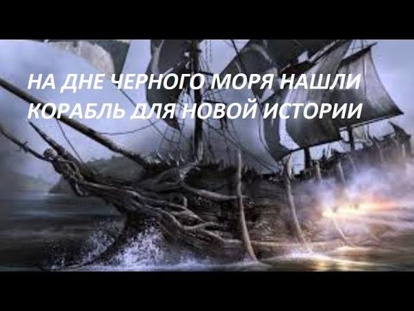 На дне Черного моря нашли корабль....№858