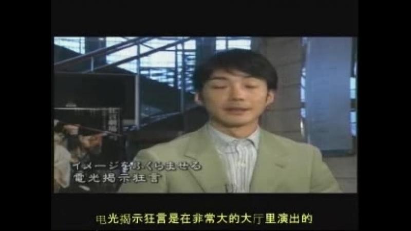 Mansai Nomura 4 (NHK)